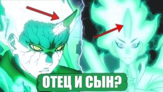Сила Мицуки как у Тонери ? Орочимару из Ооцуцуки ? Откуда у Боруто Джоган? | Боруто Теория