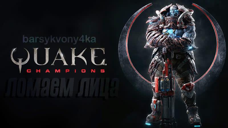 Топ ГАРЕВО   QUAKE CHAMP   тупа выигрыш