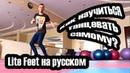 LiteFeet Lite Feet Russian Tutorial на русском языке