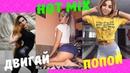 HOT MIX   Крутят Попой и Красиво Танцуют   Секси Тверк 5