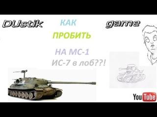 МС-1 пробил ИС-7 в лоб!!!