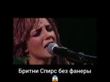 Бритни Спирс Студийная запись-живой звук