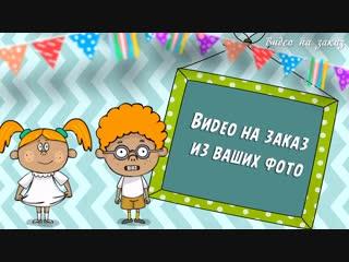 Прикольная открытка С днём рождения / Видео на заказ из ваших фото
