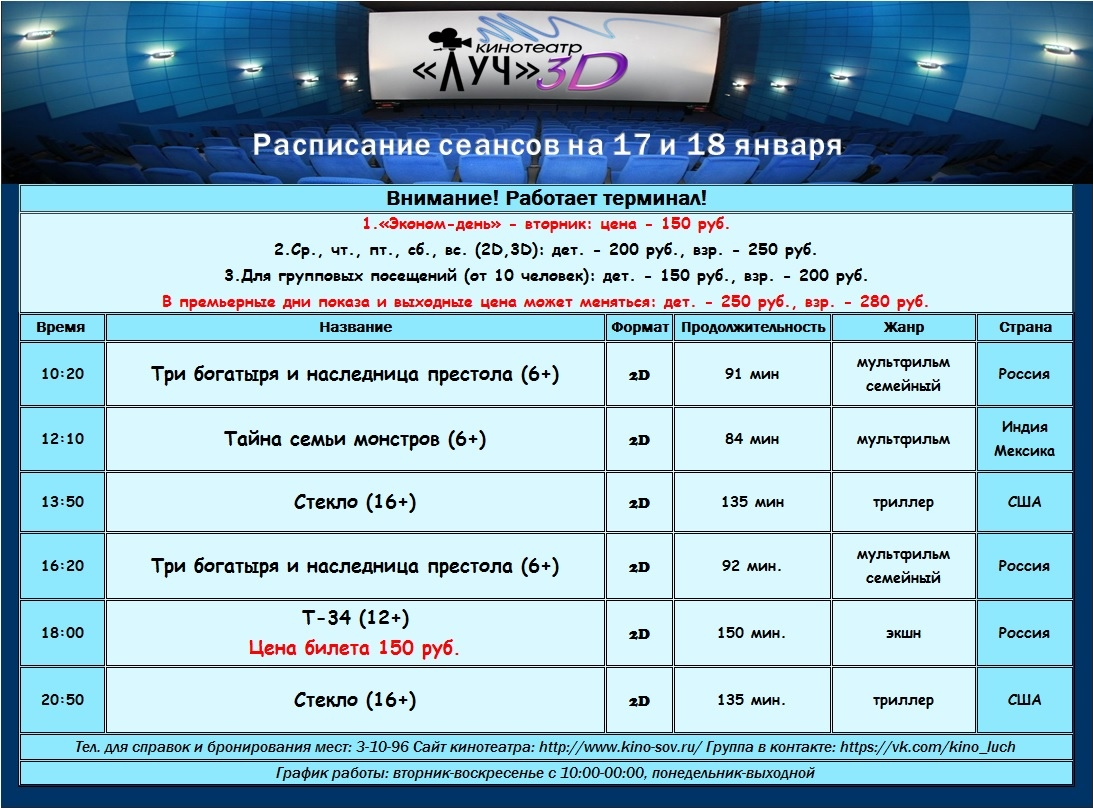 Расписание сеансов на 17 и 18 января
