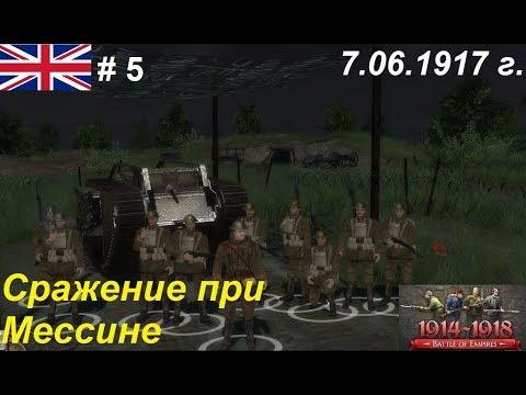 Battle of Empires: 1914-1918, Англия 5. Миссия Мессинская операция, 7 июня 1917 года