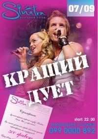 Karaoke Sinatra, 26 декабря , Луцк, id138606852