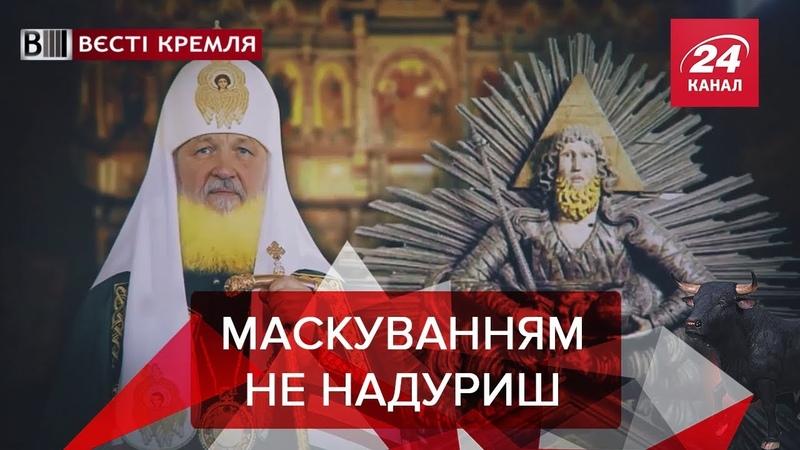 Бик і Патріарх, Вєсті Кремля, краще за 2018