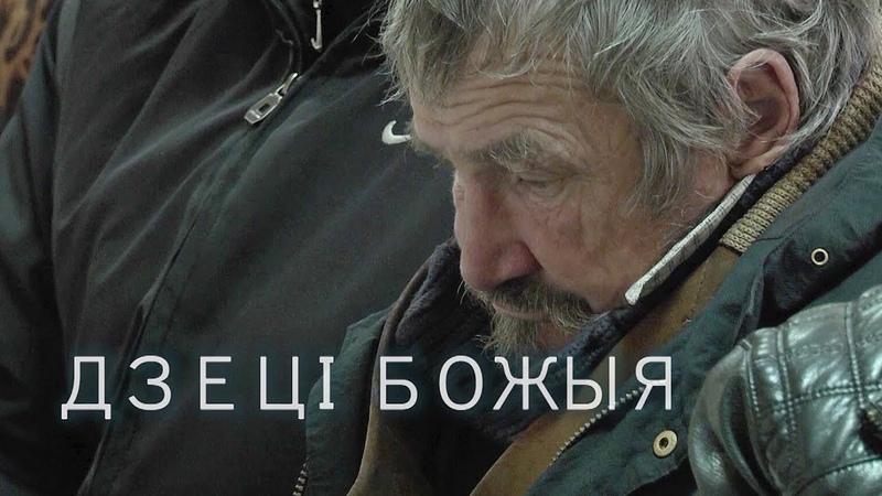 Дзеці божыя, рэпартаж, рэж. Ганна Галота, 2017 г., Беларусь