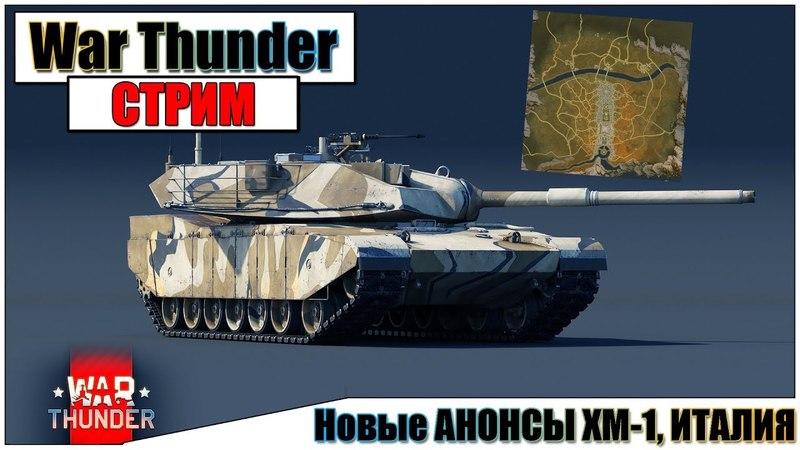 🔴 War Thunder - Новые АНОНСЫ ХМ-1, ИТАЛИЯ | Паша Фриман