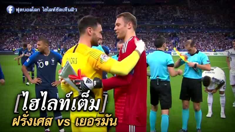 ฝรั่งเศส vs เยอรมัน FULL