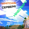 Ip Серверов Minecraft!