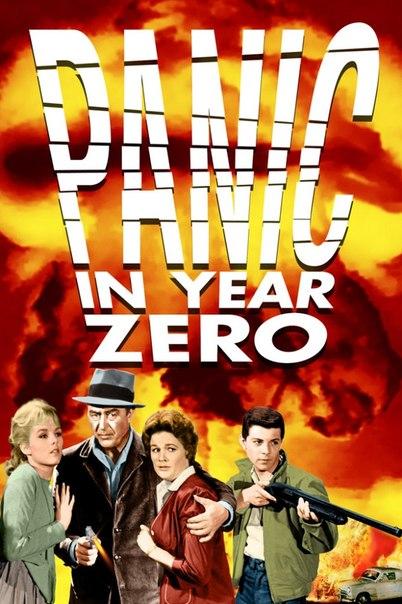 Паника в нулевом году