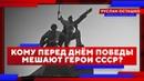 Кому перед Днём Победы мешают герои СССР Руслан Осташко