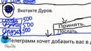 Телеграмм-Война соц.сетей 1