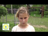 УЛЬЯНА, 11 лет, ЦССУ Хорольского района Приморского края