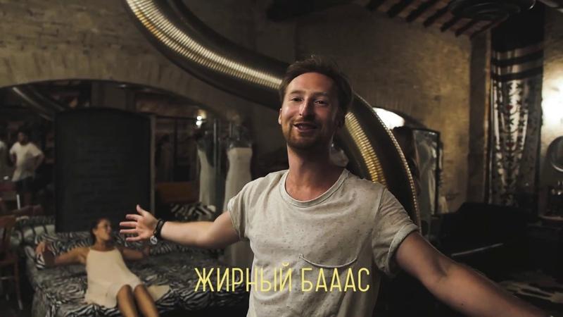 По домам От FAT BUS TRAVEL