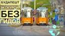 Будапешт экскурсия без гида Венгрия достопримечательности Трамвай номер 2 Авиамания
