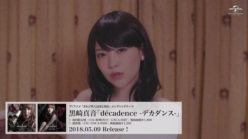 【黒崎真音】5月9日発売「décadence -デカダンス- 」MV(ショートver.)