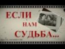 Александр Ратников в фильме Если нам судьба/Наше Киноratnikovclub