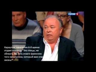 Ответ Матиаса Руста участникам передачи на канале РТР
