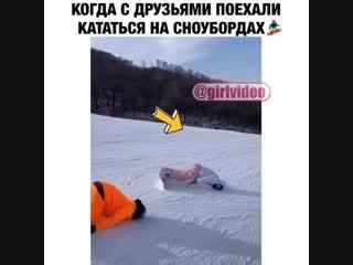 Когда с друзьями поехали кататься на сноуборбах