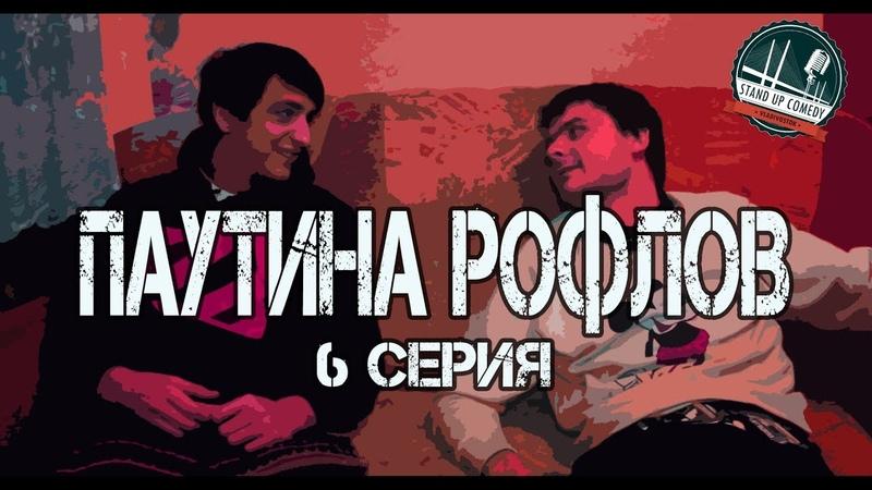 Паутина рофлов. 6 выпуск