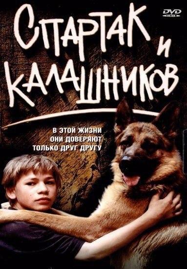 Спартак и Калашников (2002)
