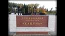 Мотопоездка к мемориальному комплексу «Хацунь». Часть 1.