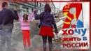 Я хочу жить в России. Слабонервных просим удалиться. XY News