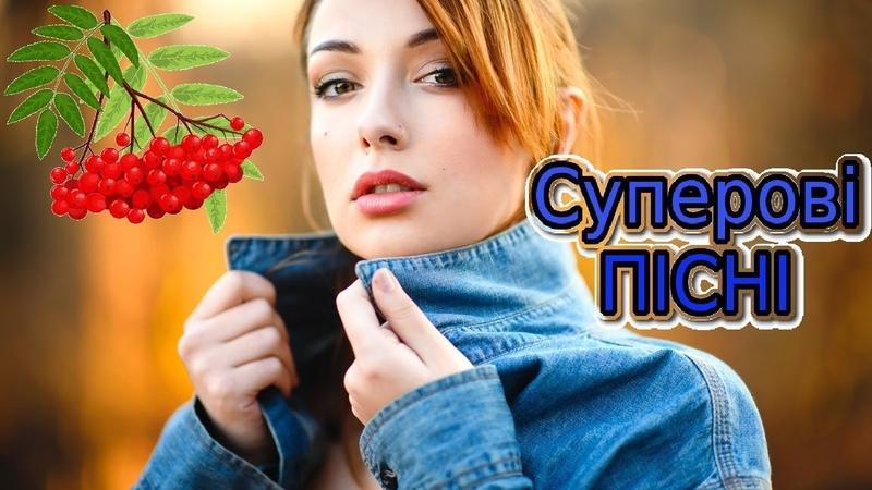 Українська Сучасна МУЗИКА 2018 - Українські Пісні ( Народні пісні - Сучасні Хіти) Ukrainian song