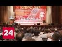 КПРФ выбирает кандидата на пост губернатора Подмосковья Россия 24