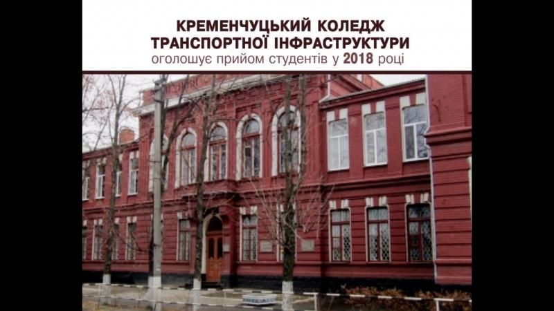 Кременчуцький коледж транспортної інфраструктури
