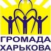 """Общественная организация """"ГРОМАДА ХАРЬКОВА"""""""