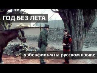 Год без лета | Ёзсиз йил (узбекский фильм на русском языке)