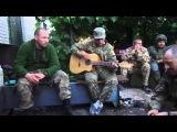 Мушкетеры Первого батальона Нацгвардии Песня под артиллерийскую канонаду