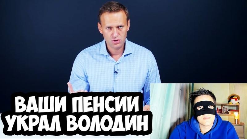 ВОЛОДИН, КВАРТИРА МАМЫ И ПЕНСИОННАЯ РЕФОРМА | ЛЁША, УСПОКОЙСЯ!