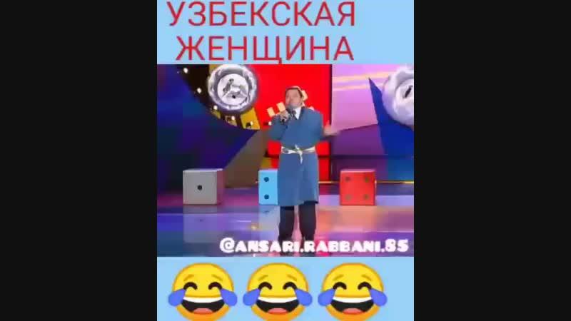 Узбекская женщина 😂