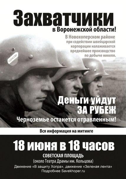 листовки против добычи никеля  - воронеж россия