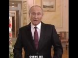 Поздравление Владимира Владимировича Путина
