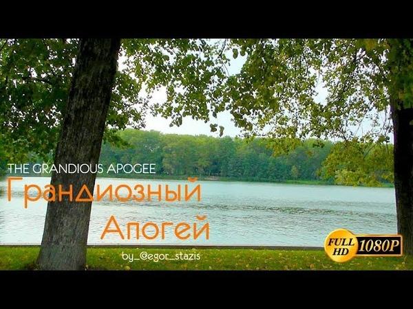 ГРАНДИОЗНЫЙ АПОГЕЙ - THE GRANDIOUS APOGEE 1080 [Природа,1080,HD,Nature] SUB ENG,RUS,BY,UK