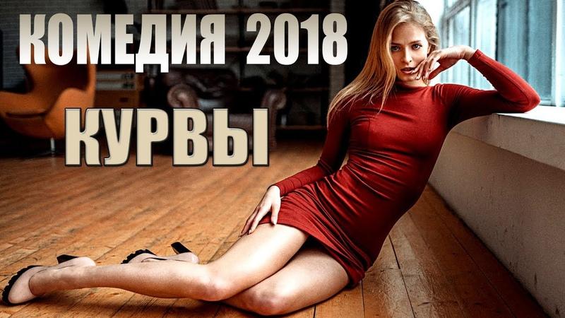 КОМЕДИЯ 2018 ВСКРЫЛА ПРАВДУ **КУРВЫ** ЛУЧШИЙ ФИЛЬМ ОНЛАЙН