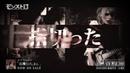 モンストロ「嘘つきな僕らをKILL呪縛」Music Video