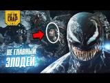 Что показали в трейлере 2 Веном_Venom _ Marvel 2018