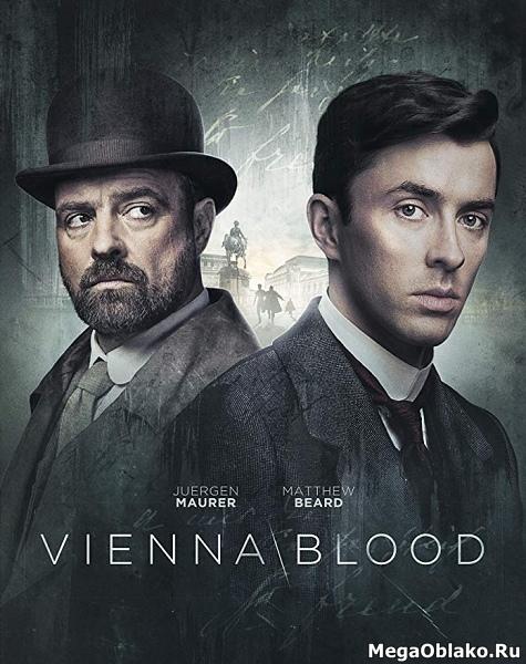 Венская кровь (Убийство по Фрейду) (1 сезон: 1-3 серии из 3) / Vienna Blood / 2019 / ДБ (True Dubbing Studio) / HDTVRip + HDTV (720p) + (1080p)