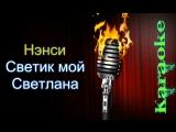 Нэнси - Светик мой Светлана ( караоке )