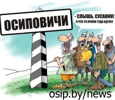 Модернизация по-осиповичски: кто есть кто?