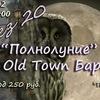 """9.02. """"Полнолуние"""" в Old Town баре: Без 20!"""