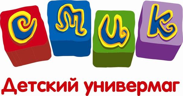 """В сети универмагов детских товаров СМИК открыта вакансия """"Заместитель управляющего""""."""