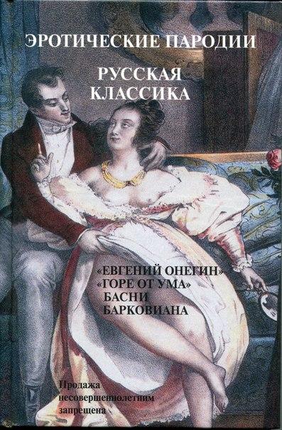 Алексей толстой эротические рассказы  Любовные истории