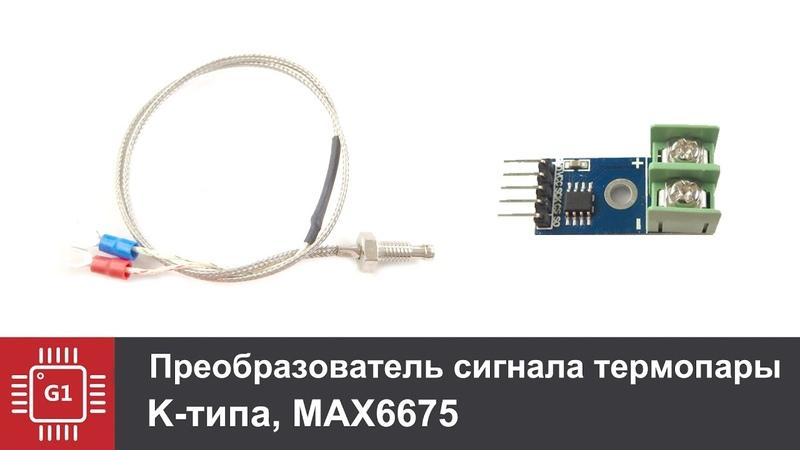 MAX6675 Преобразователь сигнала термопары K типа